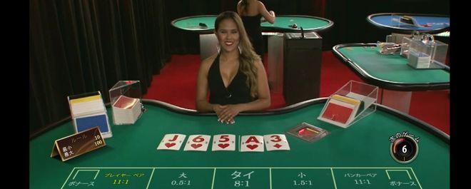 32redカジノのライブバカラ32