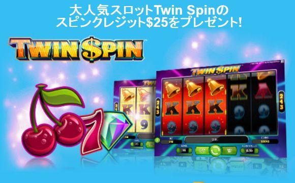 twinspin無料で$25