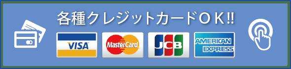 博多マッサージはクレジットカードが使えます