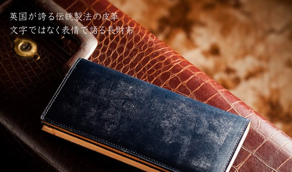 bridle_imperial_wallet