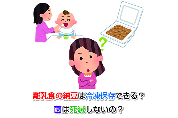 Baby food of natto Eye-catching image
