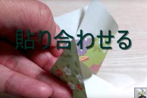 折り紙 貼り合わせる