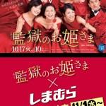 TBS火10【監獄のお姫さま】×しまむらがコラボ?!ドラマに登場する数量限定コラボを見逃すな!