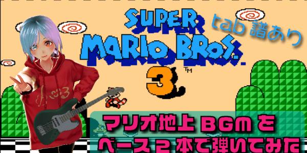 【有名な曲で練習】マリオ(地上)を弾いてみよう【動画・TAB譜】