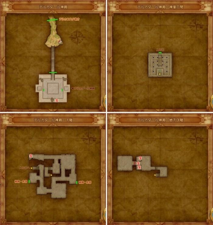 デルカダール神殿