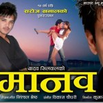 Saroj Khanal's comeback in Nepali movies after 14 years