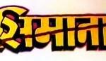Nepali movie - Simana