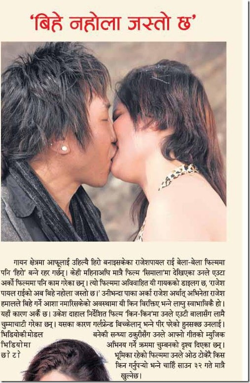 rajesh payal rai Kiss news in magazine