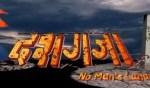 Nepali Movie - Dashgaja