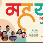 MaHa Australia Tour, MaHaYatra 2014 to start on January 18