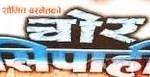 Nepali Movie - Chor Sipahi