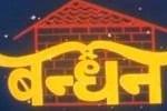 Nepali Movie - Bandhan
