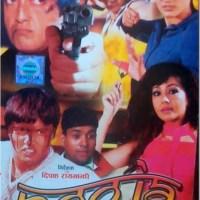 Nepali Movie - Pooja