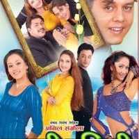 Nepali Movie - Pyari Bahini