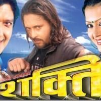 Nepali Movie - Shakti