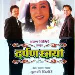 Nepali movie - Darpan Chhaya