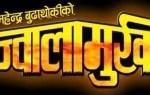 Nepali Movie - Jwalamukhi