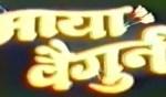 Nepali Movie - Maya Baiguni