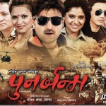 Punarjanma, a film based on real events, to release on March 6