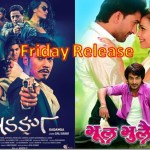 Friday Release, Bhul Bhulaiyaa and Sadanga