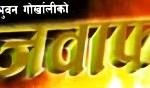 Nepali Movie - Jawaf