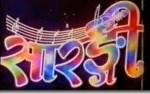 Nepali Movie - Sarangi