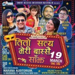Tito Satya Meri Bassai Sanjh event in Australia postponed to March 19