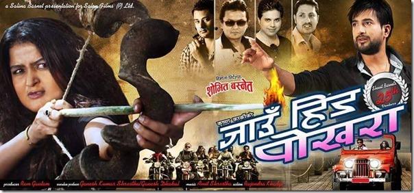Rekha Thapa in action role, Jaun Hida Pokhara releasing on July 17