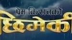 Nepali Movie - Chimeki