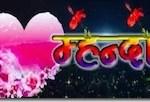 Tamang Movie - Mhendo