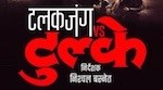 Nepali Movie - Talakjung Vs Tulke