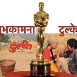 Talakjung Vs Tulke one of the 81 movies waiting to be nominated in Oscars