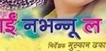 Nepali Movie - Nai Nabhannu La 3