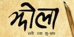 Nepali Movie - Jhola