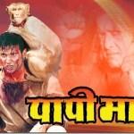 Nepali Movie - Papi Manche (Rajesh Hamal, Nikhil, Sanchita, Karishma, Dilip)