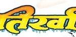 Nepali Movie - Tirkha