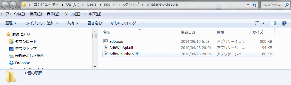 whatsnew-disable01