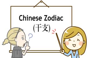 chinese_zodiac_004