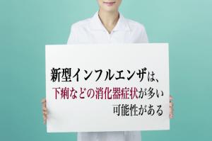 influenza_006