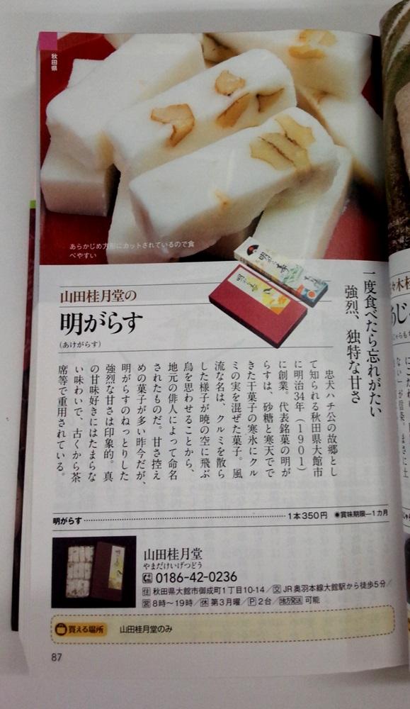 全国五つ星の手土産 山田桂月堂