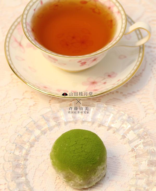 【第2回】 抹茶と紅茶が奏でる、彩り鮮やかな香味の競演 - 羽二重餅でティータイム