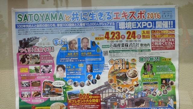 160423Sat 三富今昔村 石坂産業 (90)