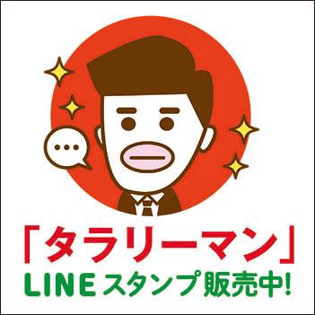 s-LINEstamp00
