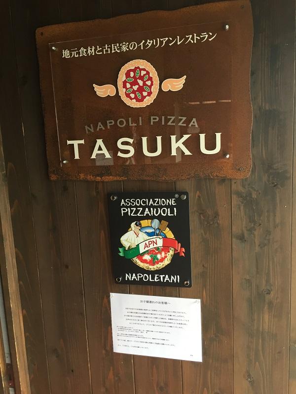 堀金の「ナポリピッツァTASUKU【タスク】」は古民家風の店内で本格派が味わえるお店!