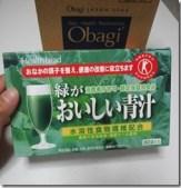 緑がおいしい青汁