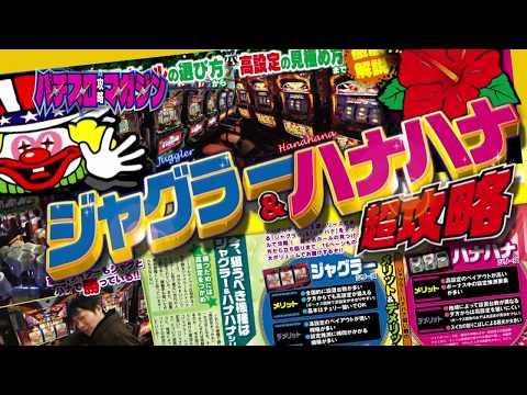 パチスロ攻略マガジン2017年12月号(11月7日発売)15秒 CM – ジャグラー&ハナハナ全力攻略!!