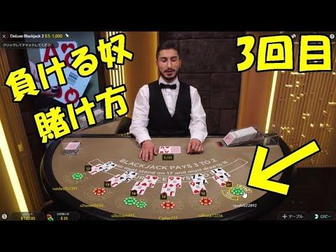 【オンラインカジノ攻略法】新台スロット検証からのライブカジノでカジノを攻略を目指す!【ベラジョン】3回目