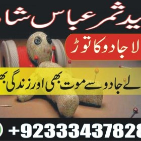 Online istikhara for shadi