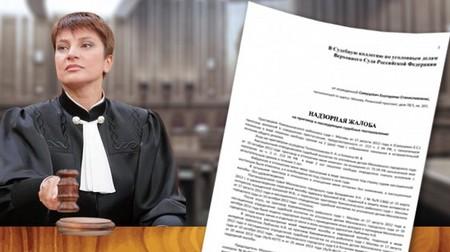 Написать жалобу онлайн в прокуратуру