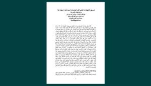 Permalink to:تسويق الشهادات العلمية في الجامعات السودانية- شهادة لله